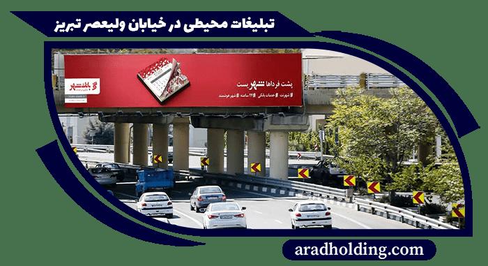 بیلبورد و تابلو تبلیغاتی در خیابان ولیعصر تبریز