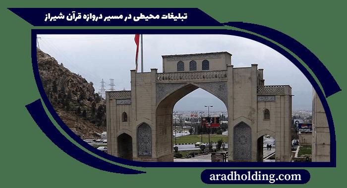 تبلیغات محیطی در دروازه قرآن شیراز