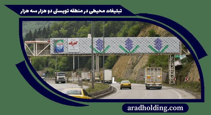 تابلو و بیلبورد تبلیغاتی در منطقه گردشگری دو هزار سه هزار