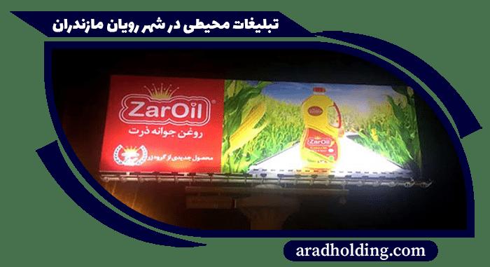 تابلو و بیلبورد تبلیغاتی در شهر رویان