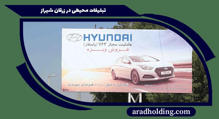 تابلو تبلیغاتی در زرقان شیراز