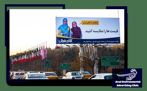 تابلو تبلیغاتی در نسیم شهر تهران