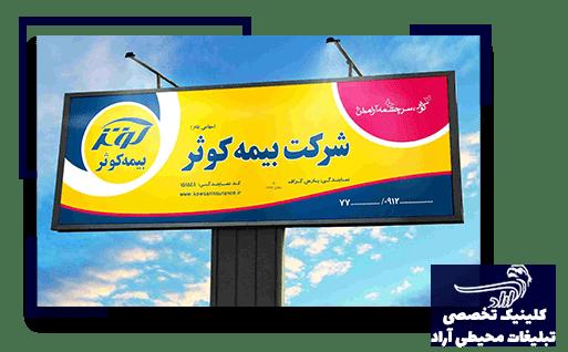 اجاره بیلبورد های تبلیغاتی در شهر نور