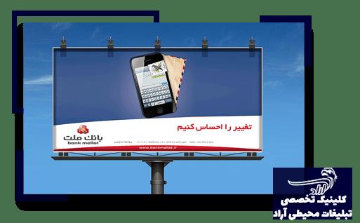 تبلیغات محیطی در شهر نور