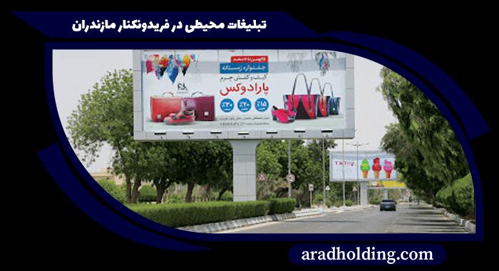 تابلو و بیلبورد تبلیغاتی در فریدونکنار مازندران
