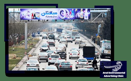 تبلیغات محیطی در محور های فیروزکوه