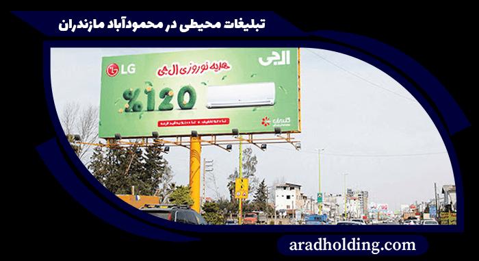 بیلبورد و تابلو تبلیغاتی در محمودآباد مازندران