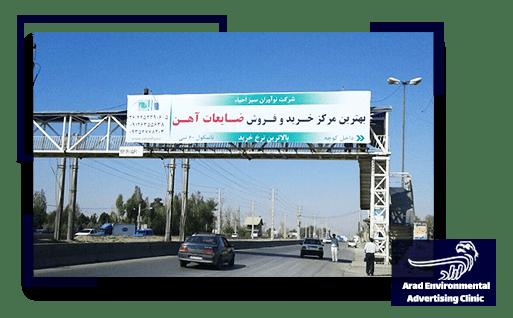 تبلیغات محیطی و تابلو تبلیغاتی در مسیر ارومیه
