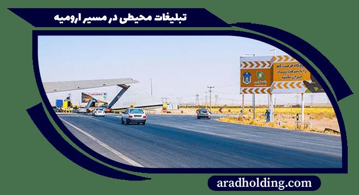 تابلو و بیلبورد تبلیغاتی در مسیر ارومیه