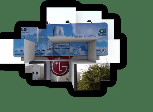 تابلو تبلیغاتی در مسیر سالن اجلاس