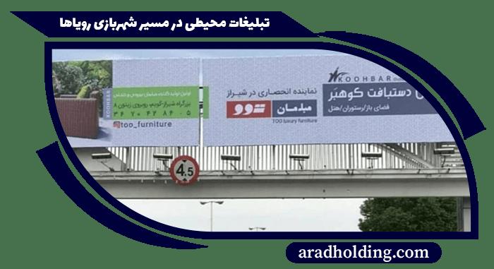بیلبورد مسیر شهربازی اصفهان