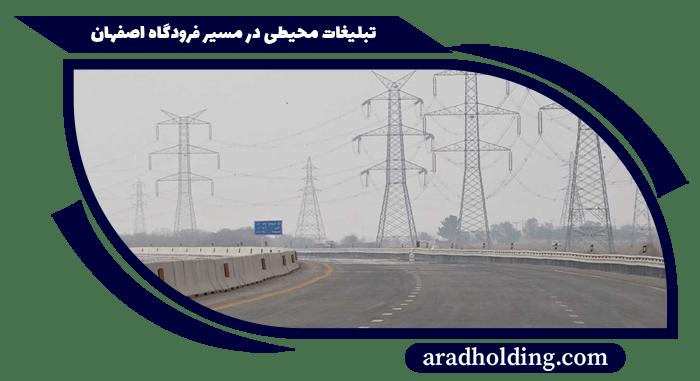 بیلبورد در مسیر فرودگاه اصفهان