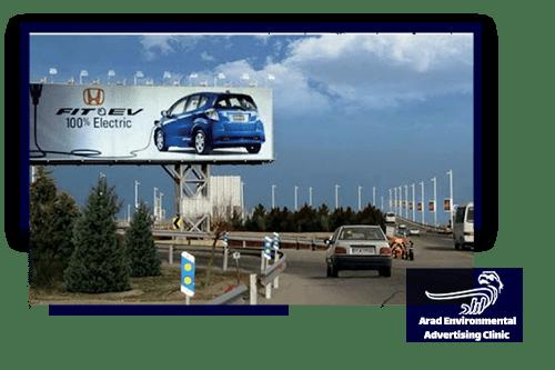 تابلو های تبلیغاتی در بزرگراه فرودگاه بین المللی امام خمینی