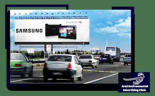 بیلبورد تبلیغاتی در اتوبان فرودگاه بین المللی امام خمینی
