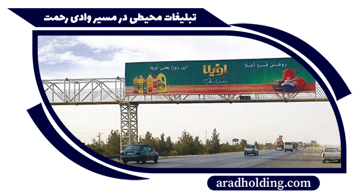 بیلبورد و تابلو های تبلیغاتی در مسیر وادی رحمت