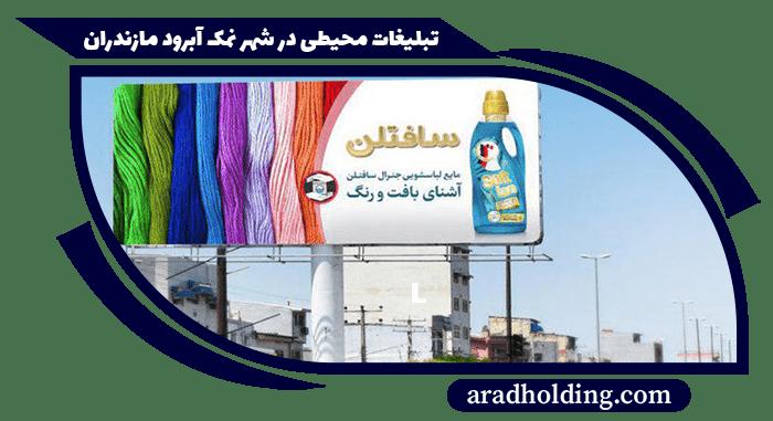 تابلو و بیلبورد های تبلیغاتی در شهر نمک آبرود