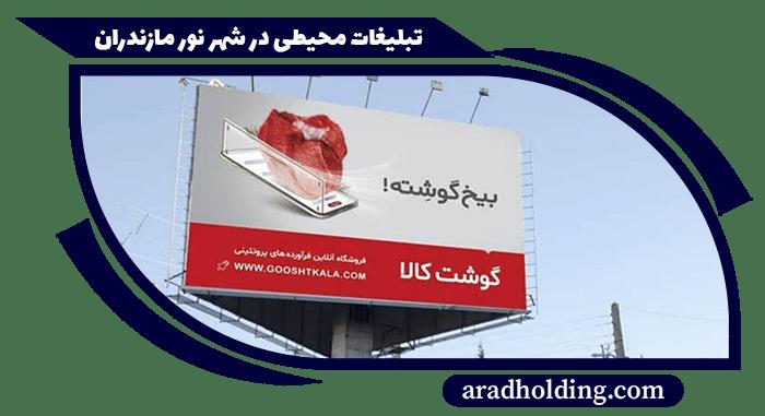 تالاو و بیلوبرد های بلیغاتی در شهر نور مازندران