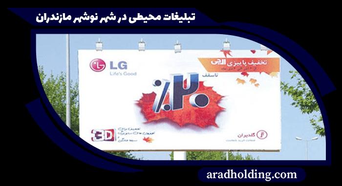 تابلو و بیلبورد های تبلیغاتی در شهر نوشهر مازندران