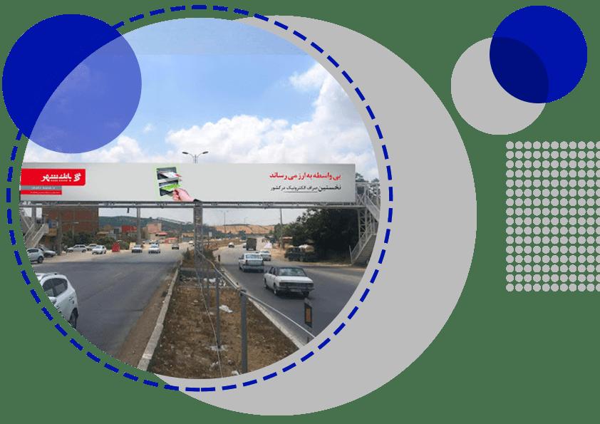 تبلیغات محیطی و تابلو تبلیغاتی در مسیر وادی رحمت