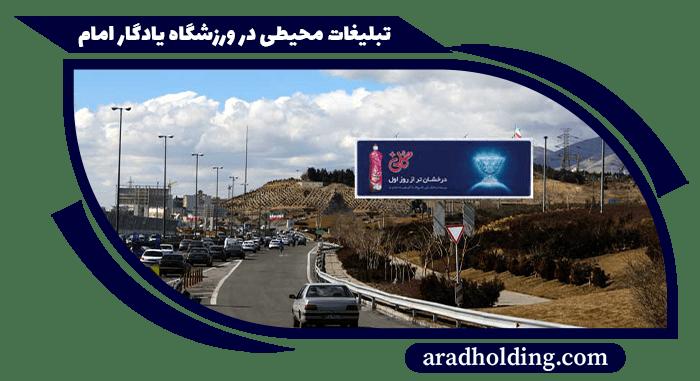 تابلو و بیلبورد های تبلیغاتی در ورزشگاه یادگار امام