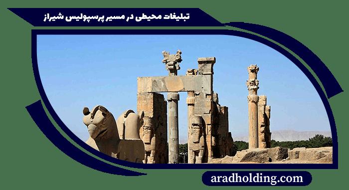 تابلو تبلیغاتی در مسیر پرسپولیس شیراز