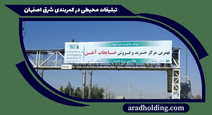 کمربندی شرق اصفهان
