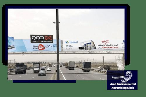 تابلو های تبلیغاتی در مسر ورزشگاه یادگار امام